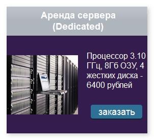 Арендуйте серьезный сервер в Германии по антикризисной цене!