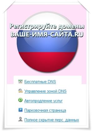 Купить домен .RU пока его никто не занял!